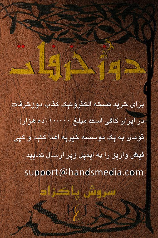 دوزخرفات در ایران